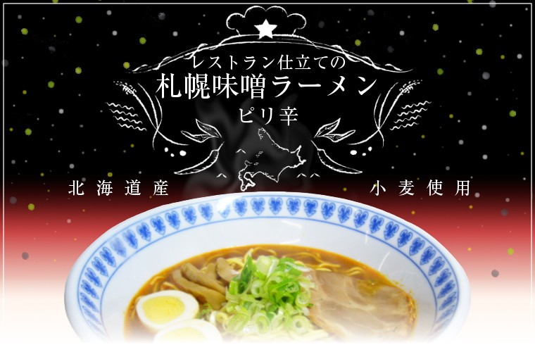 レストラン仕立ての札幌味噌ラーメンピリ辛