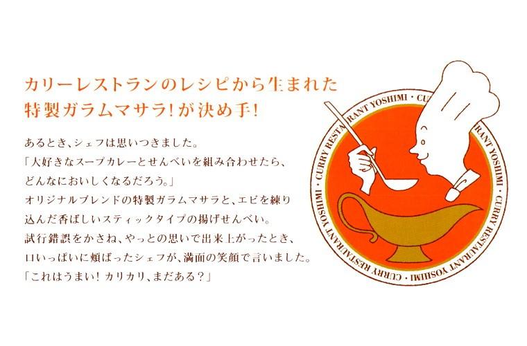 カリーレストランのレシピから生まれた特製ガラムマサラ!が決め手!