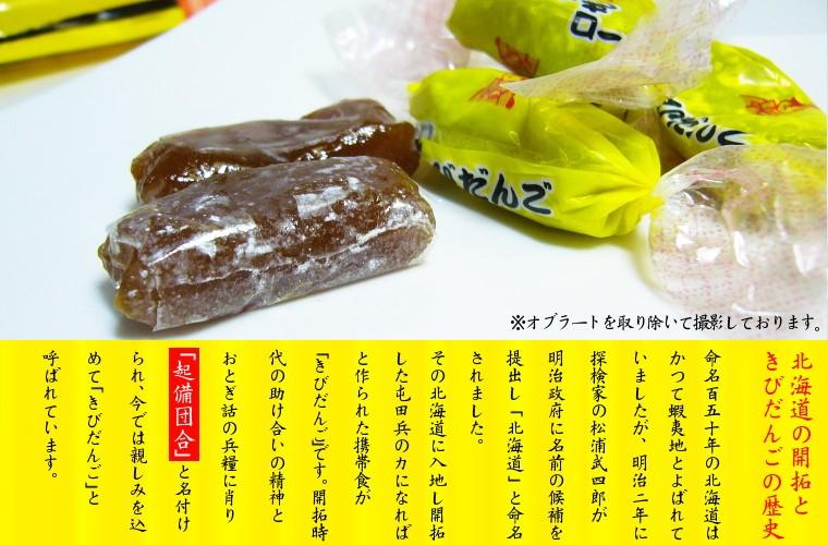 北海道開拓ときびだんごの歴史