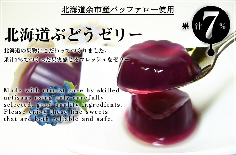 北海道ぶどうゼリー 21g×11個入