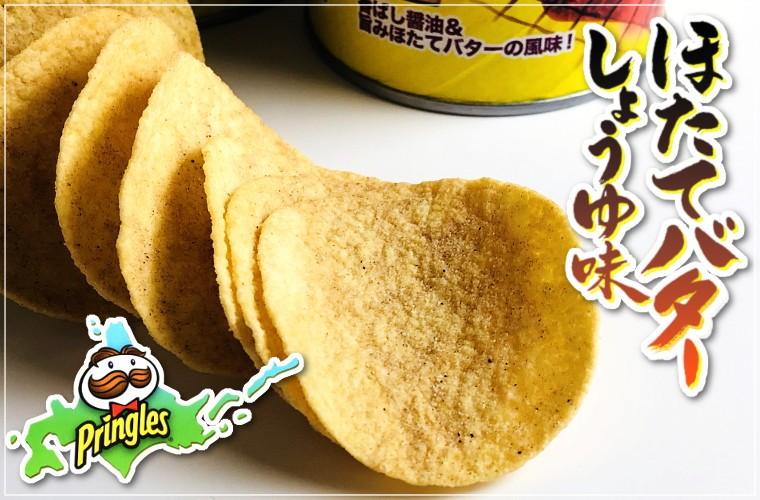 Pringlesほたてバターしょうゆ味×3缶