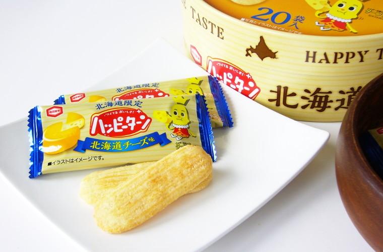 北海道産チーズのパウダー使用