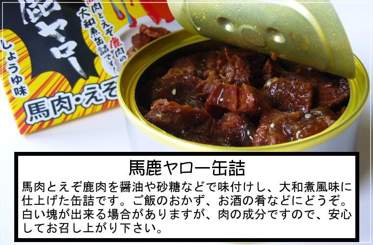 馬肉とえぞ鹿肉を醤油や砂糖などで味付けし、大和煮風味に仕上げた缶詰です。ご飯のおかず、お酒の肴などにどうぞ。白い塊が出来る場合がありますが、肉の成分ですので、安心してお召し上がり下さい。
