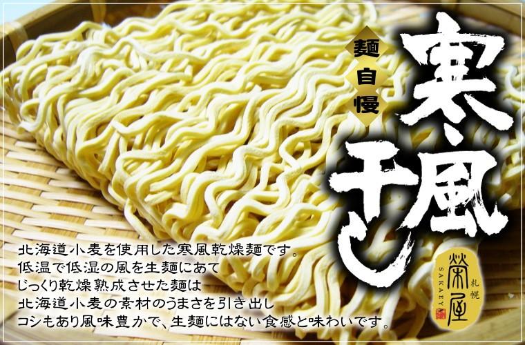 北海道小麦を使用した寒風乾燥麺です。低温で低湿の風を生麺にあてじっくり乾燥熟成させた麺は北海道小麦の素材のうまさを引き出しコシもあり風味豊かで、生麺にはない食感と味わいです。