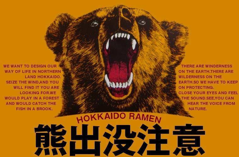 旭川藤原製麺 熊出没注意 醤油ラーメン
