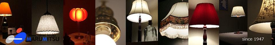 made in Tokyo オリジナルな照明にこだわって1947年から。