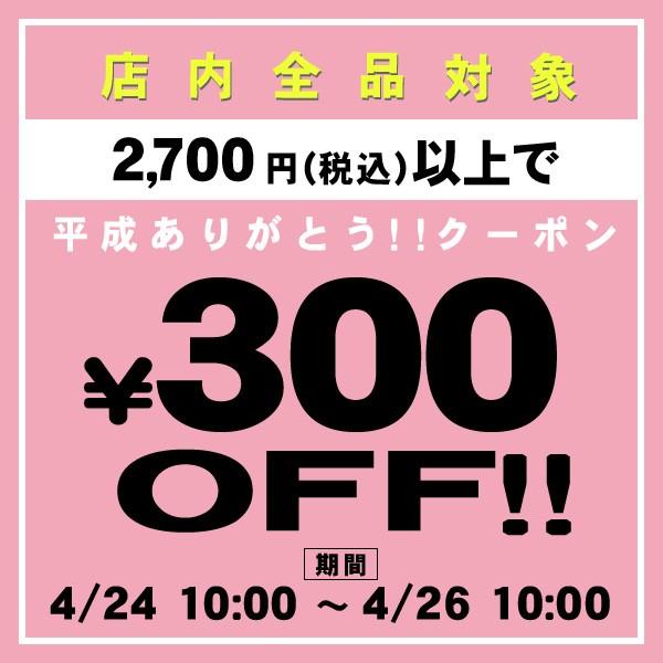 300円OFF★お買物応援クーポン