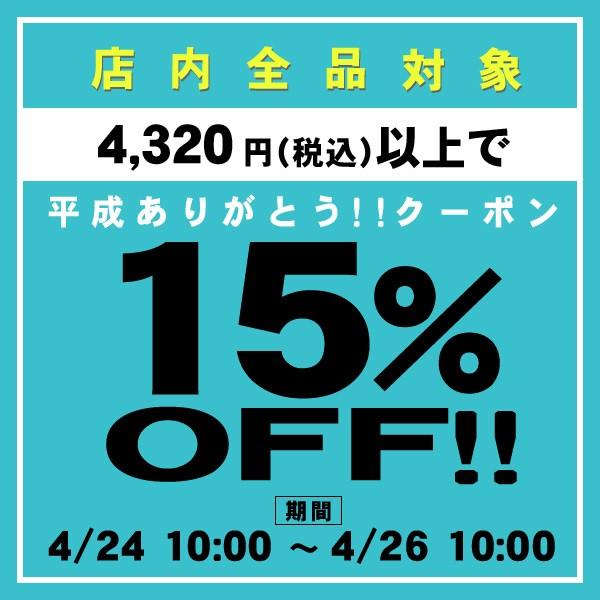 15%OFF★お買物応援クーポン