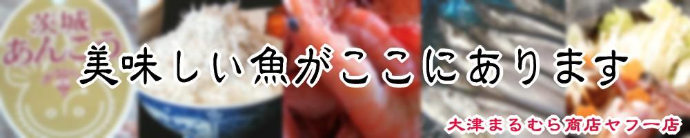 大津まるむら商店ヤフー店