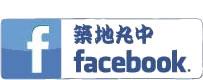築地丸中FaceBook