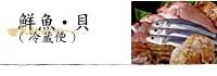 鮮魚・貝(冷蔵便)