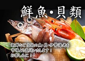 ピックアップ 鮮魚・貝類