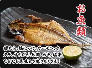 ピックアップ お魚類
