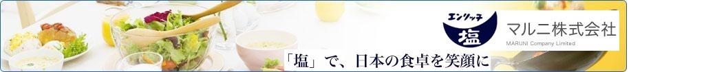 マルニ株式会社