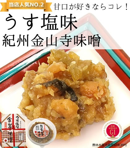 うす塩味金山寺味噌