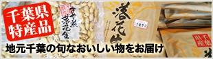 千葉県特産品  地元千葉の旬なおいしい物をお届け