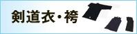 剣道着 袴