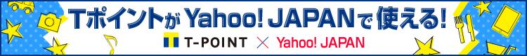 Yahoo!JAPANでTポイントが使える