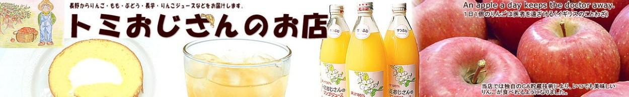 「トミおじさんのお店」長野のりんごや桃をお届けします。
