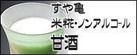 米糀作り 門前 甘酒 ・ノンアル