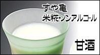 米糀 甘酒 ノンアルコール 門前
