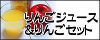 りんごジュース&りんごセット