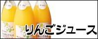 果汁100%りんごジュース 長野県