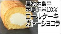 ロールケーキ・ガトーショコラ