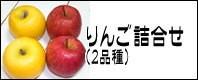 りんご詰合せ(2品種)
