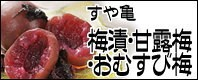 梅漬・おむすび梅・甘梅