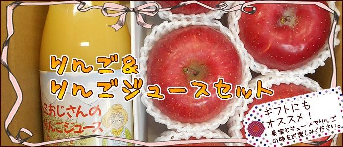 りんごジュース・りんごセット