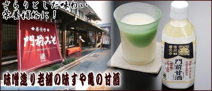 米糀甘酒 すや亀