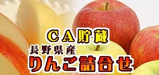 りんご詰合せ