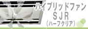 ハイブリッドファン・SJR(ハーフクリア)