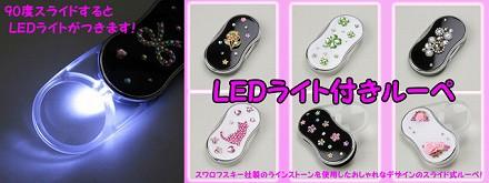 LEDライト付きルーペ/おしゃれルーペ/携帯ルーペ