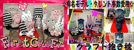 ACCENT CRAFT/クラフト抱き枕/ぬいぐるみ