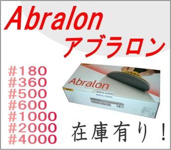 アブラロン