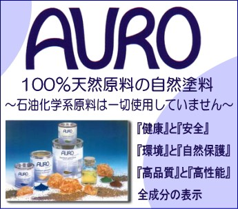 AURO(アウロ)
