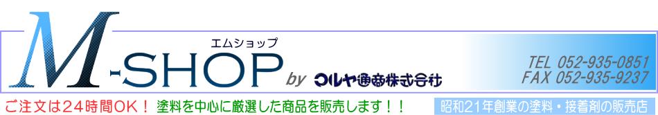 M-SHOP 【塗料・接着剤・関連商品】