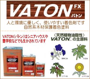 VATON(バトン)