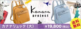 カナナプロジェクト