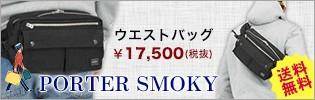 【PORTER SMOKY】ウエストポーチ