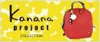 カナナプロジェクト コレクション