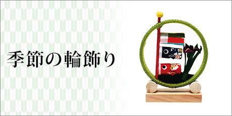 季節の輪飾り460230