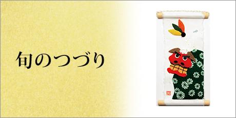 旬のつづり460230