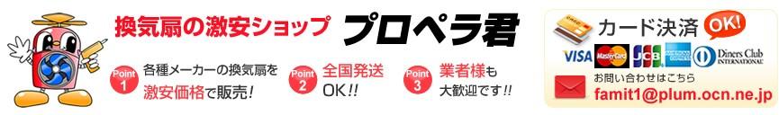 換気扇の激安ショップ プロペラ君 31,500円以上送料無料!技術スタッフの満足施工!在庫品即日配送!