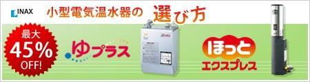 INAX 小型電気温水器
