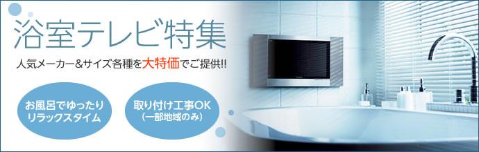 浴室テレビ特集
