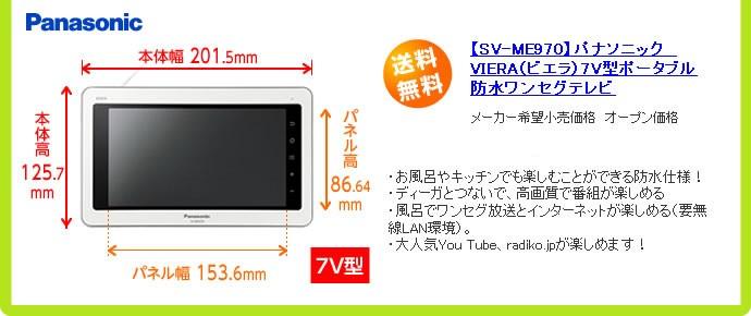浴室テレビ オプション