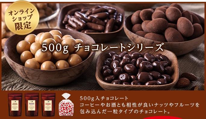 500gチョコレートシリーズ